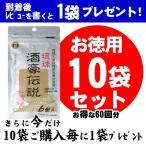 琉球 酒豪伝説10袋セット(60回分)⇒【今だけ10袋ごとに1袋プレゼント! さらにレビューを書くともう1袋プレゼント!】
