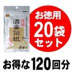 琉球 酒豪伝説20袋セット(120回分)【レビューを書くと2袋プレゼント】