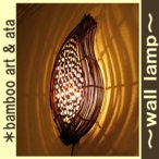 *バンブーアート&アタ ウォールランプ* 壁掛け照明 1灯照明器具 和室や洋室もOK! モダン アジアン インテリア ランプ