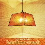 *バンブーメッシュ3灯/天井照明 ペンダントライト 3灯 照明器具 和室 洋室 モダン アジアン バンブー インテリア