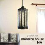 モロッコハウス NV (天井照明 ペンダントライト ガラス 照明 1灯 モロッコ ビンテージ ペンダントランプ モダン リゾート インテリア ガラスランプ)