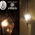 リゾートランプ villas ヴィラス (天井照明 おしゃれ ペンダントライト ガラス 照明 1灯 ペンダントランプ モダン リゾート アート インテリア ガラスランプ)