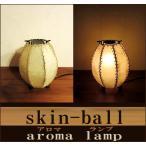 *レザーアロマランプ* スタンド照明 1灯照明器具 和室や洋室もOK! モダン アジアン インテリア アロマ ランプ