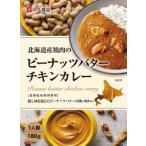 ベル食品 北海道鶏肉のピーナッツバターチキンカレー 180g