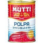 カットトマト缶 イタリア産 MUTTIムッティ ファインカットトマト 400g  2496-0012