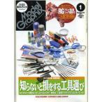 月刊モデルグラフィックス2011年1月号No.314