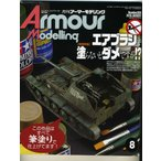 Armour Modelling 2015年 12 月号  雑誌