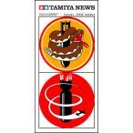 タミヤニュース NO.464