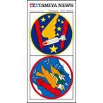 タミヤニュース NO.501