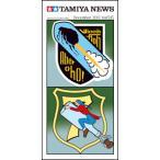 タミヤニュース NO.535