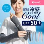 Janestyle ジェーンスタイル UVカット アームカバー 紫外線対策 接触冷感 クール 手差し 手袋