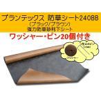 ザバーン/強力防草砂利下シート240/オリジナルセット/1m×10m/ワッシャー 20個/ピン20個