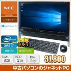 中古パソコン 液晶一体型PC NEC VN770/GS Windows10 Core i7-2670QM 2.20GHz RAM8GB HDD2TB 21.5型ワイド ブルーレイ 無線LAN office ブラック 中古PC 2150