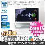 中古パソコン 液晶一体型PC NEC VN770/RSW Windows8.1 Core i7-4700MQ 2.4GHz RAM8GB HDD3TB 23型ワイド ブルーレイ 地デジ 無線LAN office 中古PC 2675
