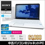 中古パソコン ノート Windows8 SONY VAIO SVE15127CJW Core i7-3632QM 2.2GHz RAM8GB HDD1TB 15.5型ワイド ブルーレイ HDMI出力端子 無線LAN office 中古PC 2712
