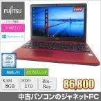 中古パソコン ノート Windows10 富士通 AH53/AJ Core i7-6700HQ 2.60GHz RAM8GB HDD1TB 15.6型ワイド ブルーレイ 無線LAN office 中古PC ルビーレッド 2776