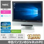 中古パソコン 液晶一体型PC NEC MK25T/GF-E Windows10 Core i5-3210M 2.5GHz RAM4GB HDD250GB 19型ワイド 無線LAN子機 office 中古PC 2799