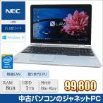 中古パソコン ノート Windows10 NEC HA750/BAS Core i7-5500U 2.40GHz RAM8GB HDD1TB 15.6型ワイド 外付けブルーレイドライブ 無線LAN office 中古PC 2851