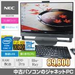 中古パソコン 液晶一体型PC NEC DA770/CAB Windows10 Core i7-5500U 2.40GHz RAM8GB HDD3TB 23.8型ワイド ブルーレイ 地デジ 無線LAN office 中古PC 2857