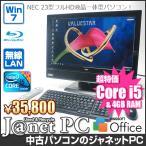 中古パソコン Windows7 23型フルHD液晶一体型 Core i5-460M 2.53GHz RAM4GB HDD1TB ブルーレイ 地デジ 無線 Office付属 NEC VW770/CS【1183】
