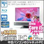 中古パソコン Windows7 23型フルHD液晶一体型 Core i5-2410M 2.30GHz RAM8GB HDD1TB ブルーレイ 地デジ 無線 Office付属 NEC VW770/DS【1569】