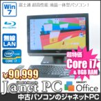 省スペース!スタイリッシュ!液晶一体型PC!