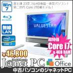 中古パソコン Windows7 23型フルHD液晶一体型 Core i7-2630QM 2.0GHz RAM8GB HDD2TB ブルーレイ 地デジ 無線 Office付属 NEC VW770/ES【1950】