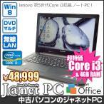 lenovo高性能ノートパソコン! 第五世代Core i3モデル!