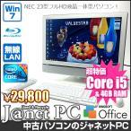 中古パソコン Windows7 23型フルHD液晶一体型 Core i5-650 3.20GHz RAM4GB HDD1TB ブルーレイ 無線 Office付属 NEC VW770/W【2198】