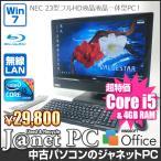 中古パソコン Windows7 23型フルHD液晶一体型 Core i5-650 3.20GHz RAM4GB HDD1TB ブルーレイ 地デジ 無線 Office付属 NEC VW770/BS【2219】