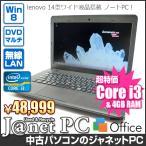 lenovo高性能ノートパソコン! Core i3モデル!