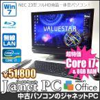 中古パソコン Windows7 23型フルHD液晶一体型 Core i7-2670QM 2.20GHz RAM8GB HDD3TB ブルーレイ 地デジ 無線 Office付属 NEC VW770/HS【2272】