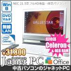 中古パソコン Windows8 21.5型フルHD液晶一体型 Celeron B830 1.80GHz RAM4GB HDD1TB DVD