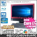中古パソコン Windows7 23型フルHD液晶一体型 Core i7-2630QM 2.0GHz RAM8GB HDD2TB ブルーレイ 地デジ 無線 Office付属 NEC VW770/ES【2418】