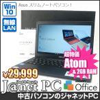 中古ノートパソコン Windows10 11.6型ワイド液晶 Atom Z3735F 1.33GHz RAM2GB eMMC32GB HDMI 無線 Office付属 ASUS X205TA-DBLUE10【2447】
