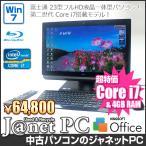 中古パソコン Windows7 23型フルHD液晶一体型 Core i7-2670QM 2.20GHz RAM4GB HDD1TB ブルーレイ 地デジ 無線 Office付属 富士通 FH70/EN【2460】