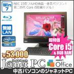 中古パソコン Windows7 23型フルHD液晶一体型 Core i5-2410M 2.30GHz RAM8GB HDD1.5TB ブルーレイ 地デジ 無線 Office付属 NEC VW770/DS【2569】