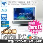 中古パソコン Windows7 23型フルHD液晶一体型 Core i7-2670QM 2.20GHz RAM8GB HDD2TB ブルーレイ 地デジ 無線 Office付属 NEC VW770/GS【2580】