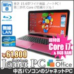 中古ノートパソコン Windows8 15.6型ワイド液晶 Core i7-3630QM 2.40GHz RAM8GB HDD1TB ブルーレイ 無線 Office付属 東芝 Qosmio T552/58HR【2590】