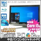 中古パソコン Windows10 21.5型 フルHD液晶一体型 Core i5 2.40GHz RAM4GB HDD500GB ブルーレイ 無線 Office付属 東芝 Qosmio D710 Series【2751】