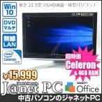中古パソコン Windows10 21.5型 フルHD液晶一体型 Celeron 1.50GHz RAM4GB HDD500GB DVDマルチ 無線 Office付属 東芝 Qosmio D710 Series【2755】