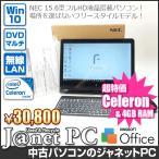 中古パソコン Windows10 15.6型フルHD液晶 Celeron 3205U 1.50GHz RAM4GB HDD1TB DVDマルチ タッチパネル 無線 Office付属 NEC LAVIE HF150/BAB【2782】