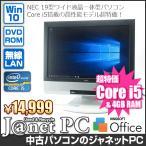 中古パソコン Windows10 19型ワイド液晶一体型 Core i5-3210M 2.50GHz RAM4GB HDD250GB DVD 無線 Office付属 NEC MK25T/GF-E【2799】