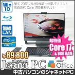 中古パソコン Windows10 23.8型フルHD液晶一体型 Core i7-5500U 2.40GHz RAM8GB HDD3TB ブルーレイ 地デジ 無線 Office付属 NEC DA770/CAB【2857】