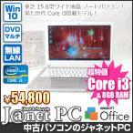 ショッピングOffice 中古ノートパソコン Windows10 15.6型ワイド液晶 Core i3-7100U 2.40GHz RAM8GB HDD750GB DVDマルチ 無線 Office付属 東芝 AZ45/CG【2866】
