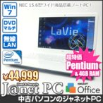 PC-LS150HS6W LaVie S