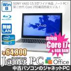 ノートパソコン SONY VAIO Tシリーズ Core i7 3537U 2.0GHz 8GB 1TB SSD 24GB BD±RW ブルーレイ Windows 10 ソニー SVT15119CJS
