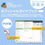 【セット用】KingsoftOffice2013 オフィシャルガイドブック(PDF版)
