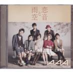 AAA CD+DVD「恋音と雨空」ジャケットA [AAAdv0064]