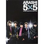 CD+DVD ★ 嵐 2004 アルバム 「ARASHI 5×5」 初回生産限定盤 [ardv081]